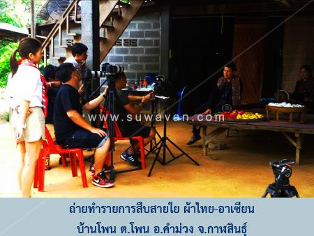 ถ่ายรายการสืบสายใย ผ้าไทย-อาเซียน ของช่อง 9